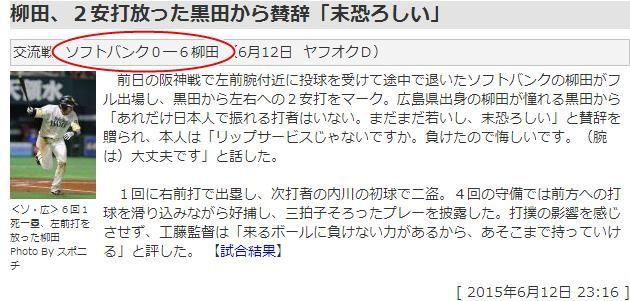 誤植ソフトバンク×柳田3