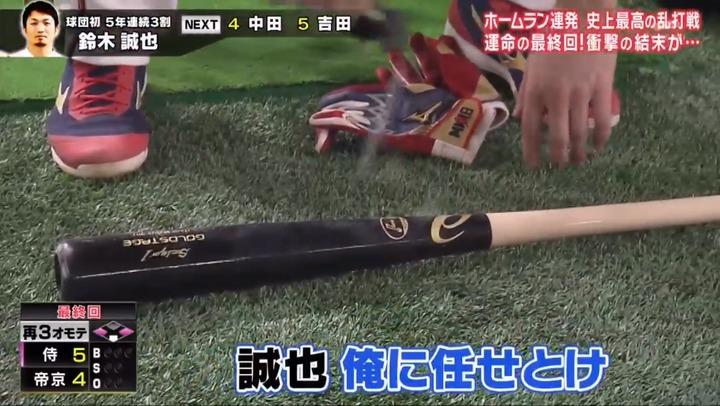 20210102リアル野球BAN49