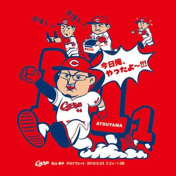 松山サヨナラTシャツ3