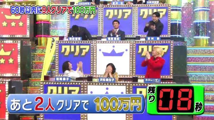 20170208ミラクル9前田&稲葉259