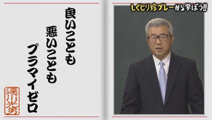 20190806しくじり先生達川105