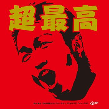鈴木誠也サヨナラホームランTシャツ5