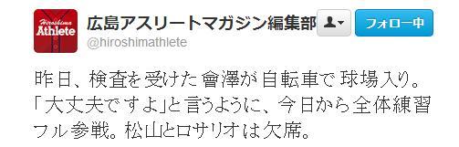 20140203アスリートマガジン會澤ロサリオ松山