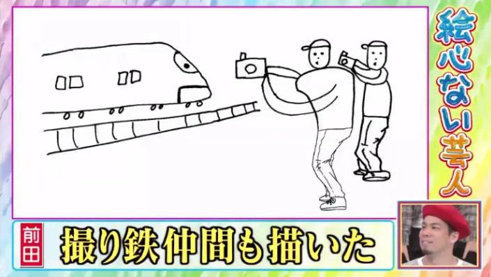 20190321アメトーーク絵心ない芸人57