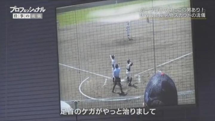 20171225プロフェッショナル苑田聡彦150