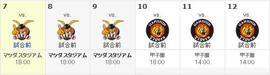 20150407試合日程