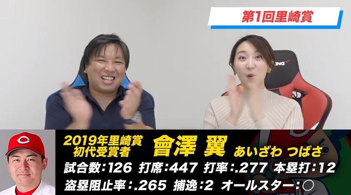 會澤翼里崎賞1