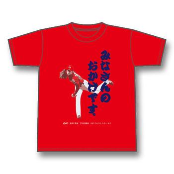 床田寛樹プロ初勝利Tシャツ1