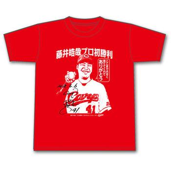 藤井皓哉プロ初勝利Tシャツ1