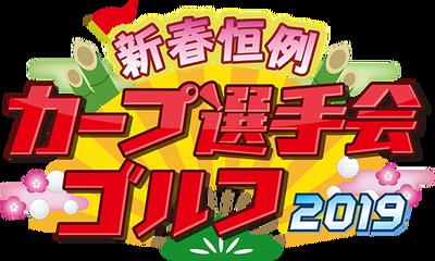 20190102カープ選手会ゴルフ1
