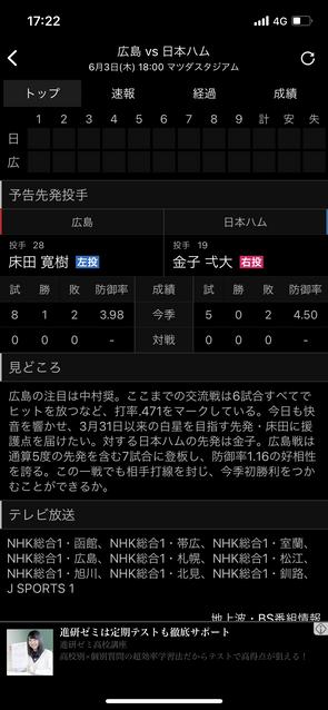 20210603日本ハム戦1