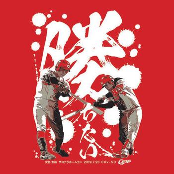 2019安部サヨナラホームランTシャツ2