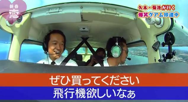 恋すぽ新春SP菊池久本マエケン080