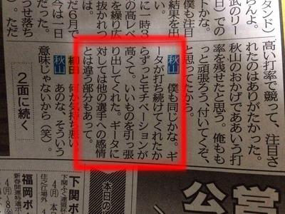 秋山柳田2