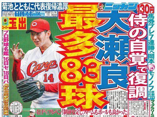 大瀬良日本代表9