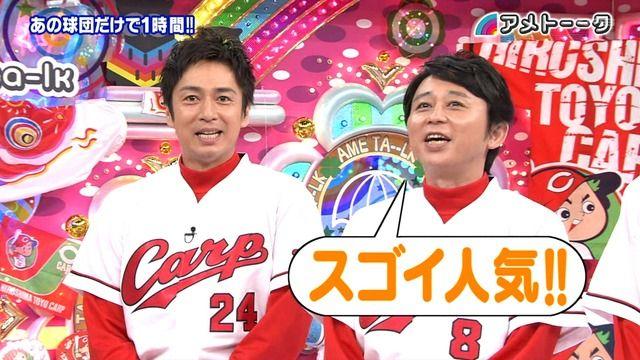 カープ芸人04