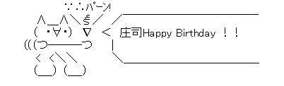 誕生日AA庄司