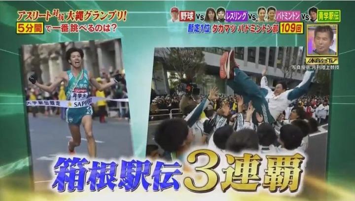 20170121炎の体育会TVカープ大縄跳び参戦180