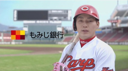 丸もみじ銀行CM1