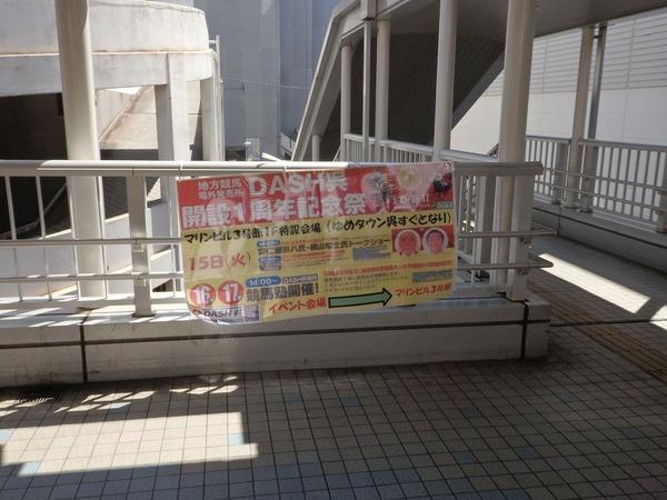 20160315安仁屋横山トークショー2