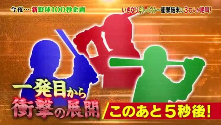 20171202炎の体育会TV5