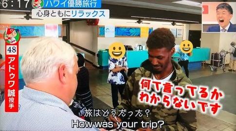 アドゥワ日本語3