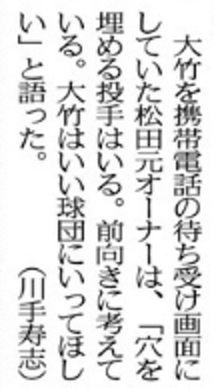 大竹FA松田元オーナー1
