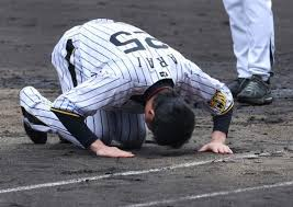阪神新井土下座7