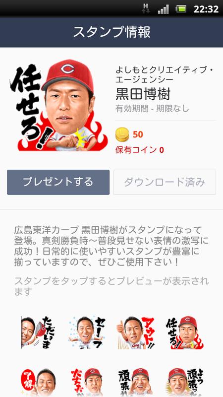 黒田LINE3
