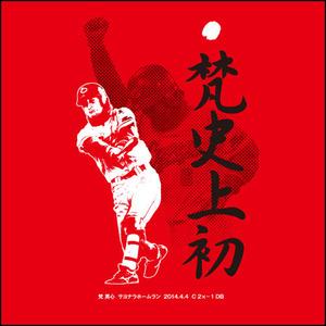梵サヨナラTシャツ2