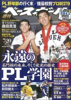 週刊ベースボール20150720