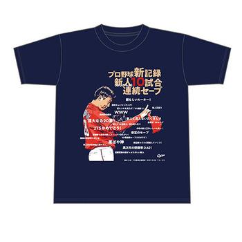 2021栗林良吏プロ野球新人連続セーブ記録更新Tシャツ1