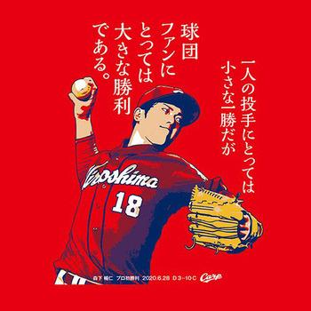 2020森下暢仁プロ初勝利Tシャツ2
