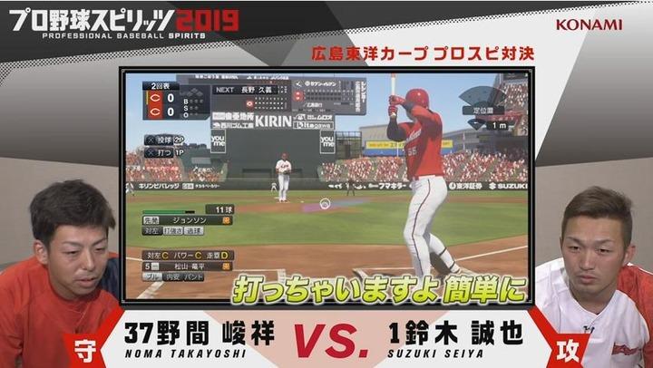 プロ野球スピリッツ2019カープ誠也vs野間28