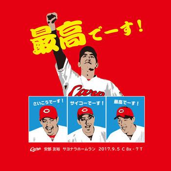 安部サヨナラホームランTシャツ2