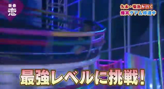 恋すぽ新春SP菊池久本マエケン057