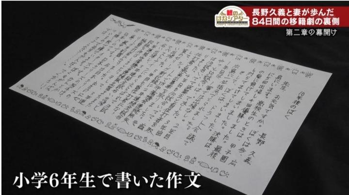 長野小学校作文1