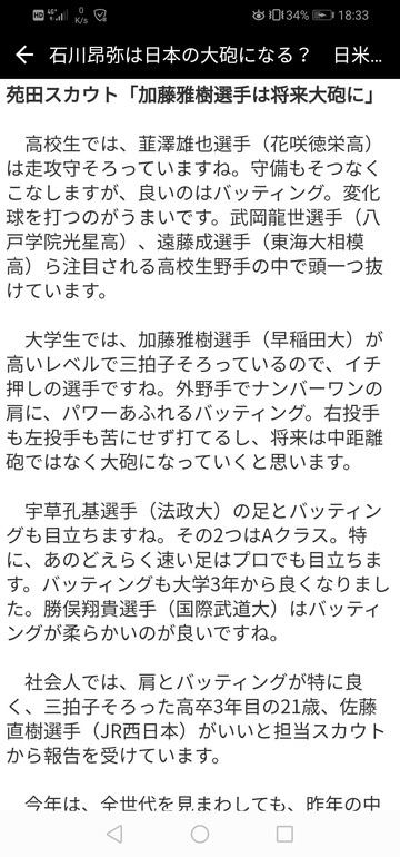 ドラフト2019_30