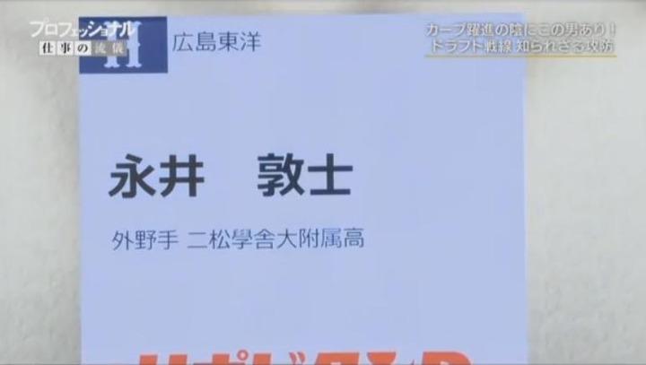 20171225プロフェッショナル苑田聡彦466