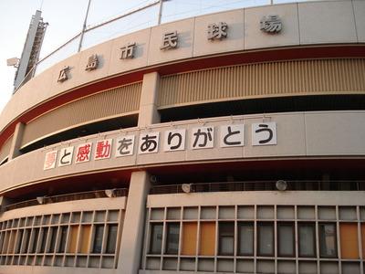 市民球場002
