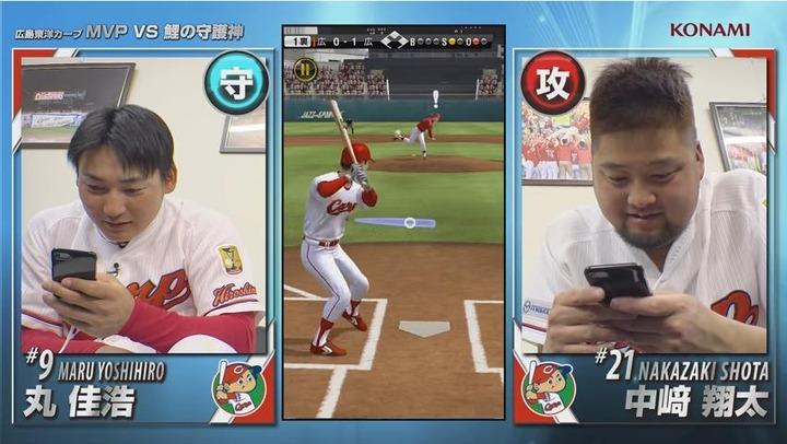 プロ野球スピリッツA丸中崎35