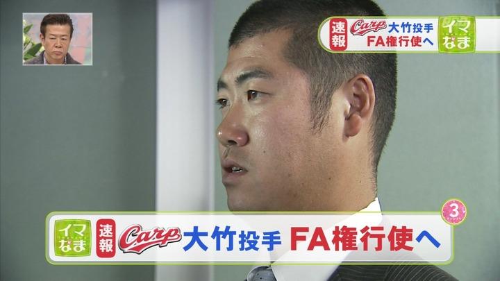 大竹FA争奪戦15