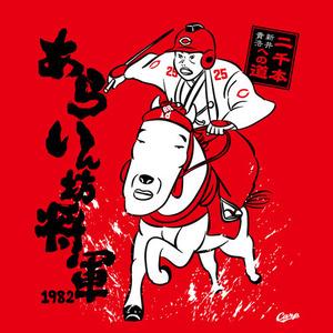 新井Tシャツ2000本安打カウントダウン25