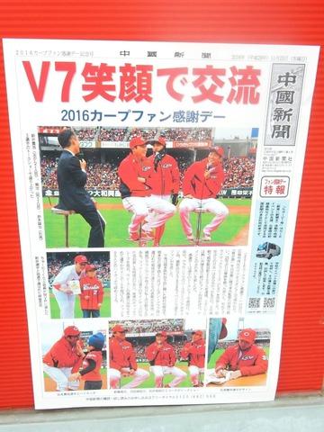 2016優勝カープファン252