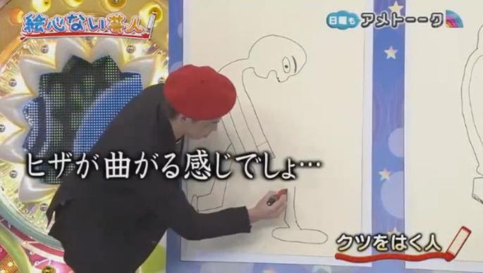 20170122アメトーーク絵心ない芸人マエケン407