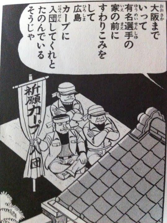 カープ誕生物語3