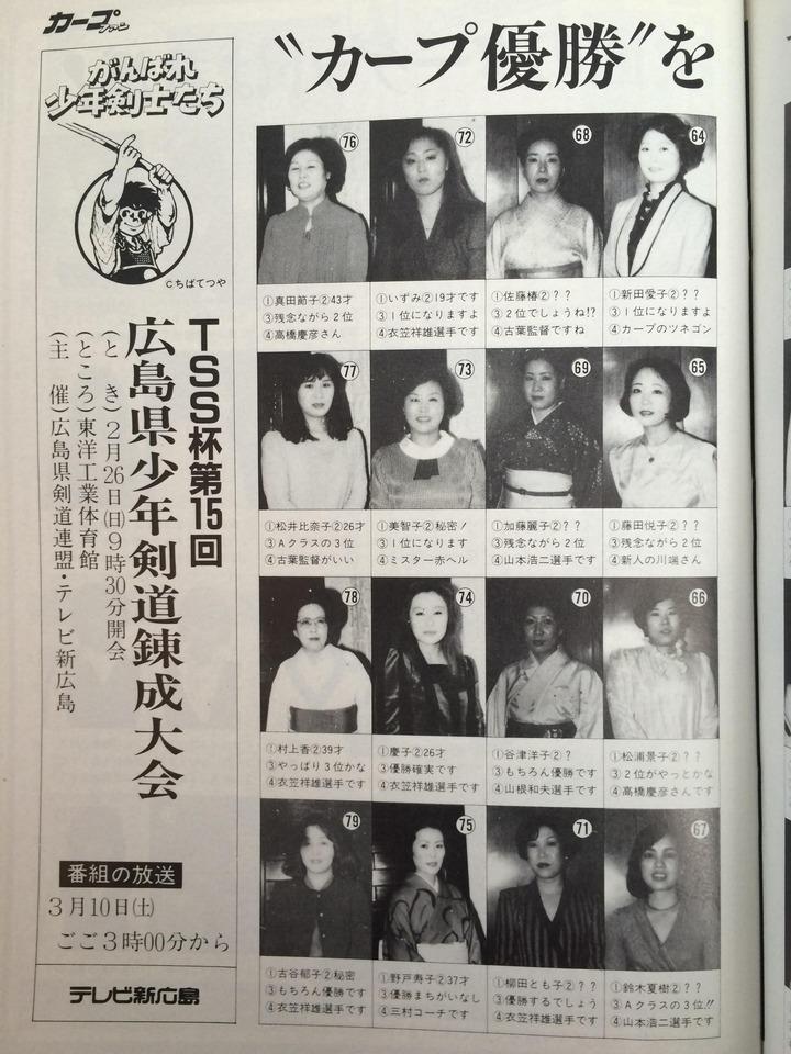1984月刊カープファン3