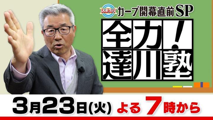 20210323全力!達川塾5