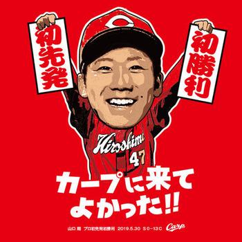 2019山口翔プロ初先発初勝利Tシャツ2