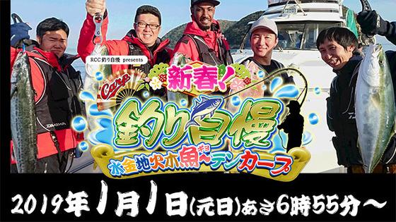 20190101RCC新春釣り自慢1